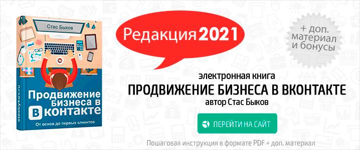 Продвижение бизнеса в ВКонтакте 2020